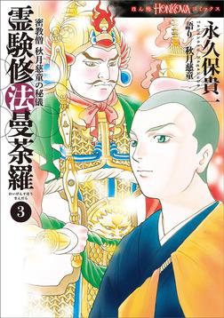 密教僧 秋月慈童の秘儀 霊験修法曼荼羅(3)-電子書籍