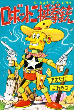 ロボット二挺拳銃 (1)-電子書籍