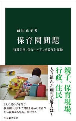 保育園問題 待機児童、保育士不足、建設反対運動-電子書籍