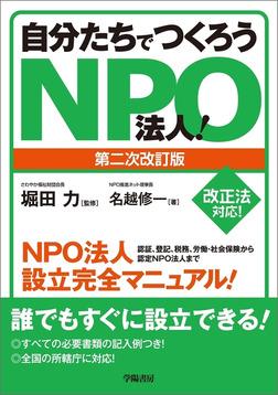 自分たちでつくろうNPO法人!<第二次改訂版>-電子書籍