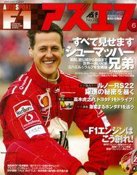 AS+F(アズエフ)2002年6月号