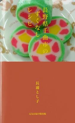 長野県千曲市の「ずくなし」レシピ-電子書籍
