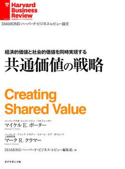 経済的価値と社会的価値を同時実現する 共通価値の戦略-電子書籍