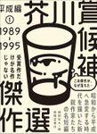芥川賞候補傑作選(春陽堂書店)
