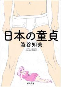 日本の童貞