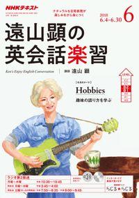 NHKラジオ 遠山顕の英会話楽習 2018年6月号