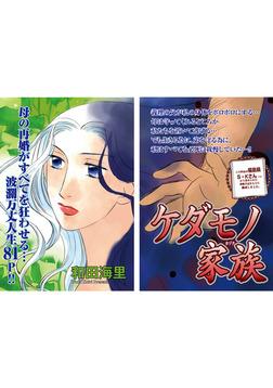 ブラック家庭SP(スペシャル) vol.3~ケダモノ家族~-電子書籍