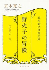 五木寛之自選文庫〈小説シリーズ〉 野火子の冒険