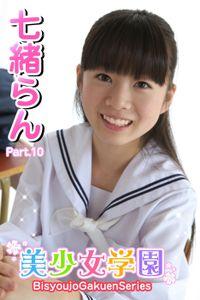美少女学園 七緒らん Part.10(Ver2.0)