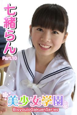 美少女学園 七緒らん Part.10(Ver2.0)-電子書籍