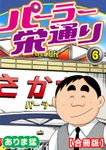 パーラー栄通り【合冊版】(6)
