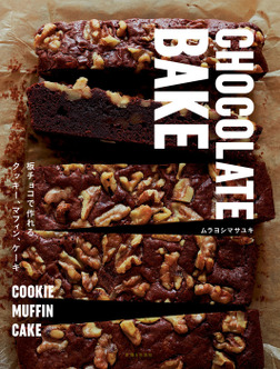 CHOCOLATE BAKE-電子書籍