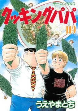 クッキングパパ(119)-電子書籍