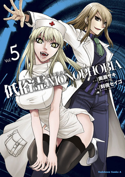 低俗霊MONOPHOBIA(5)-電子書籍