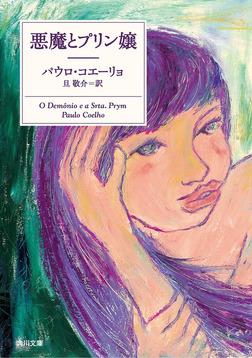 悪魔とプリン嬢-電子書籍
