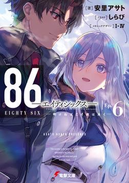 86―エイティシックス―Ep.6 ―明けねばこそ夜は永く―-電子書籍