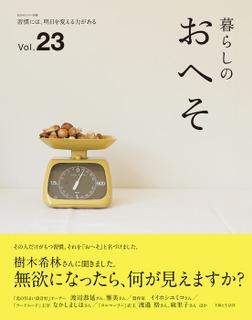 暮らしのおへそ vol.23-電子書籍