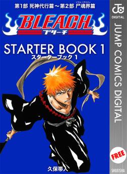 BLEACH─ブリーチ─ STARTER BOOK 1-電子書籍