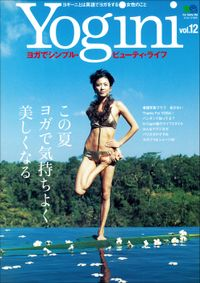 Yogini(ヨギーニ) Vol.12