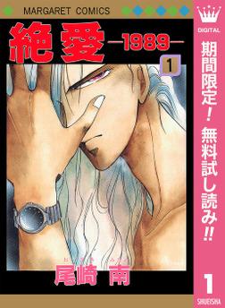 絶愛―1989―【期間限定無料】 1-電子書籍