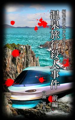 編集長の些末な事件ファイル138 温泉旅行殺人事件 前編-電子書籍