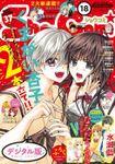 Sho-Comi 2018年18号(2018年8月20日発売)