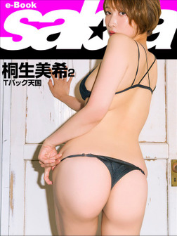 Tバック天国 桐生美希2 [sabra net e-Book]-電子書籍