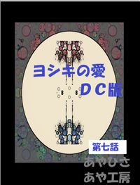 DC版 ヨシキの愛 7 総合