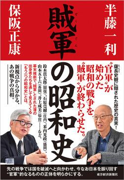 賊軍の昭和史-電子書籍