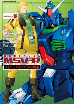 機動戦士ガンダム MSV-R ジョニー・ライデンの帰還(18)-電子書籍