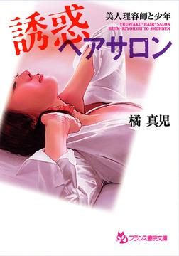 誘惑ヘアサロン 美人理容師と少年-電子書籍