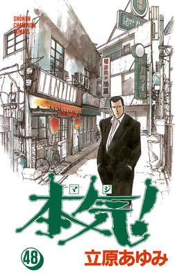 本気! 48-電子書籍