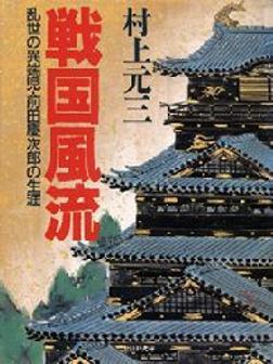 戦国風流-電子書籍