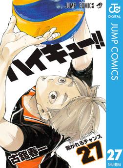 ハイキュー!! 27-電子書籍