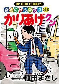かりあげクン / 43