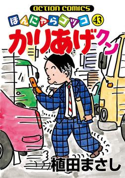 かりあげクン / 43-電子書籍