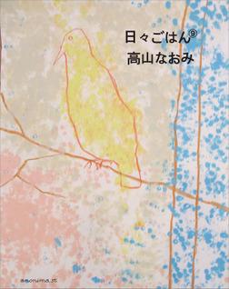 日々ごはん(9)-電子書籍