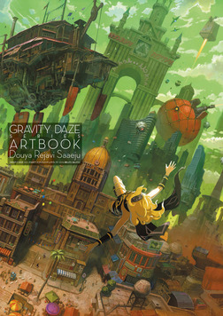 GRAVITY DAZE シリーズ公式アートブック /ドゥヤ レヤヴィ サーエジュ(喜んだり、悩んだり)-電子書籍