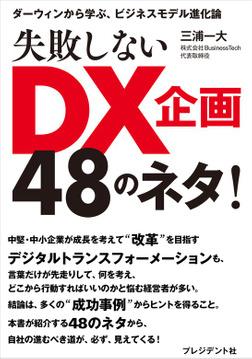失敗しないDX企画48のネタ!――ダーウィンから学ぶ、ビジネスモデル進化論-電子書籍