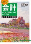 カラー版 会計のことが面白いほどわかる本