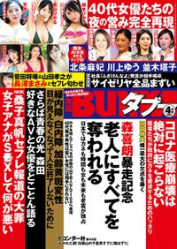 実話BUNKAタブー2021年4月号【電子普及版】