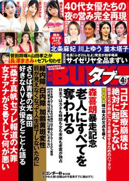 実話BUNKAタブー2021年4月号【電子普及版】-電子書籍
