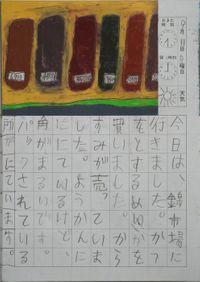 TALKEN絵日記54冊目
