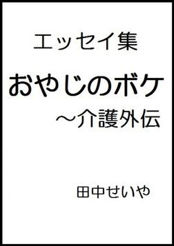 おやじのボケ~介護外伝-電子書籍