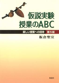 仮説実験授業のABC(第5版) 楽しい授業への招待-電子書籍