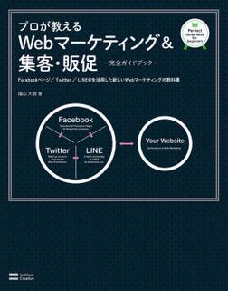プロが教えるWebマーケティング&集客・販促【完全ガイドブック】―Facebookページ/Twitter/LINE@を活用した新しいWebマーケティングの教科書―-電子書籍