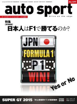 AUTOSPORT No.1399-電子書籍