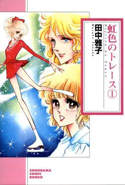 虹色のトレース 1巻-電子書籍