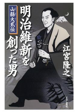 明治維新を創った男 山縣大貮伝-電子書籍
