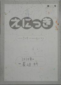 TALKEN絵日記172冊目